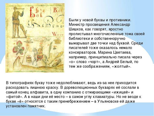 Были у новой буквы и противники. Министр просвещения Александр Шишков, как го...