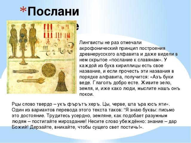 Послание Лингвисты не раз отмечали акрофонический принцип построения древнеру...