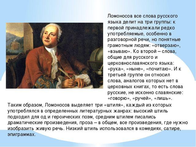 Ломоносов все слова русского языка делит на три группы: к первой принадлежали...