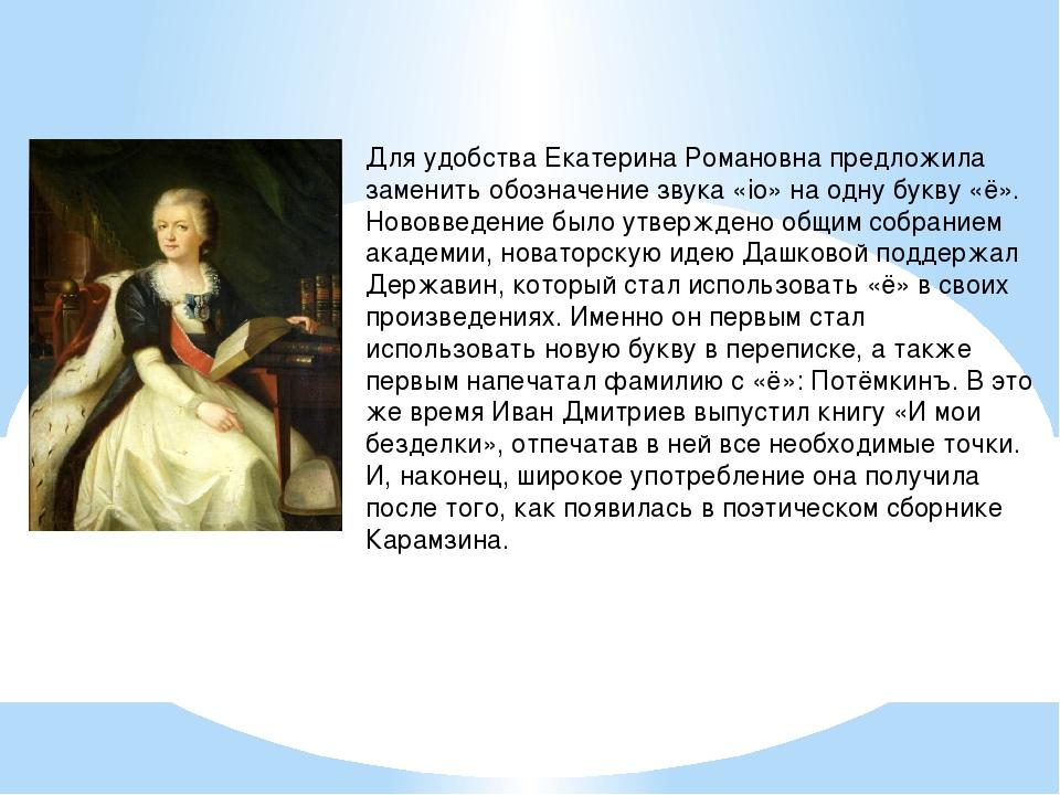 Для удобства Екатерина Романовна предложила заменить обозначение звука «io» н...