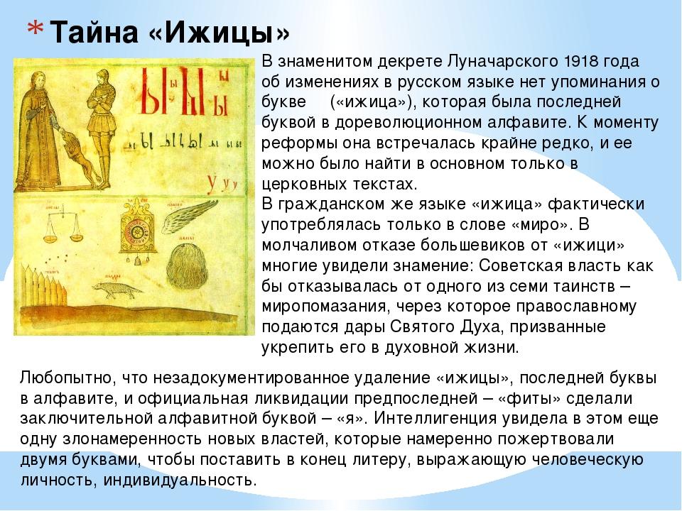 Тайна «Ижицы» В знаменитом декрете Луначарского 1918 года об изменениях в рус...