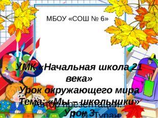 УМК «Начальная школа 21 века» Урок окружающего мира Тема: «Мы – школьники» У