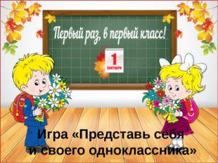 Игра «Представь себя и своего одноклассника»