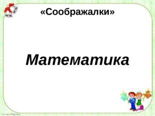 «Соображалки» Математика