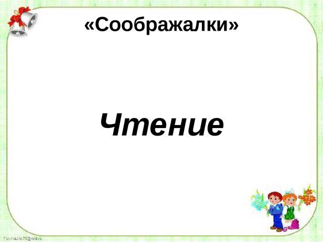 «Соображалки» Чтение