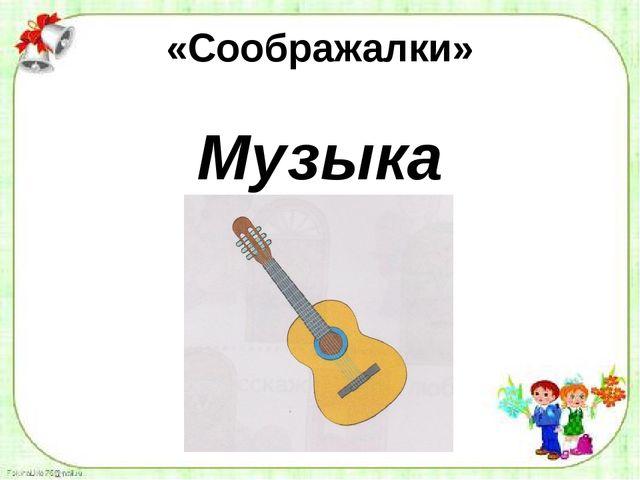 «Соображалки» Музыка