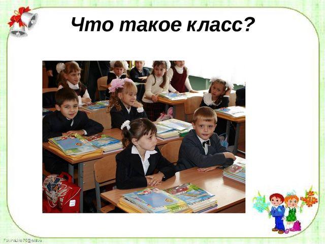 Что такое класс?