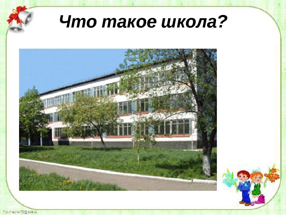 Что такое школа?