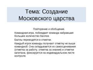 Тема: Создание Московского царства Повторение и обобщение. Командная игра, по