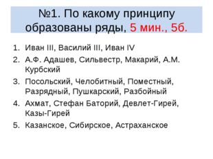 №1. По какому принципу образованы ряды, 5 мин., 5б. Иван III, Василий III, Ив