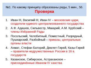 №1. По какому принципу образованы ряды, 5 мин., 5б. Проверка Иван III, Васили