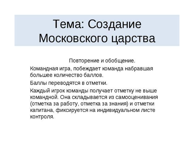 Тема: Создание Московского царства Повторение и обобщение. Командная игра, по...