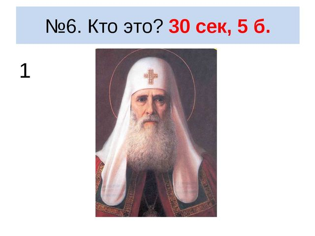 №6. Кто это? 30 сек, 5 б. 1