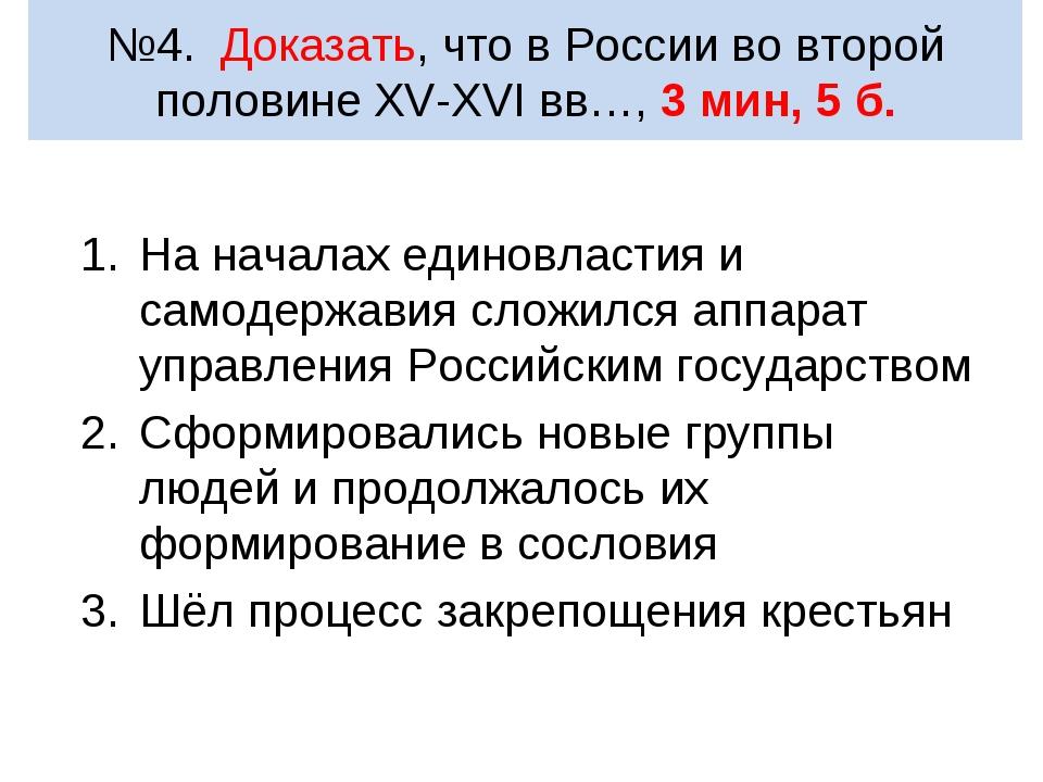 №4. Доказать, что в России во второй половине XV-XVI вв…, 3 мин, 5 б. На нача...