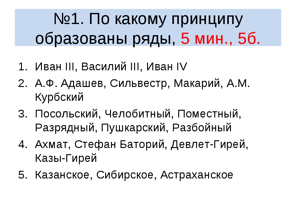 №1. По какому принципу образованы ряды, 5 мин., 5б. Иван III, Василий III, Ив...