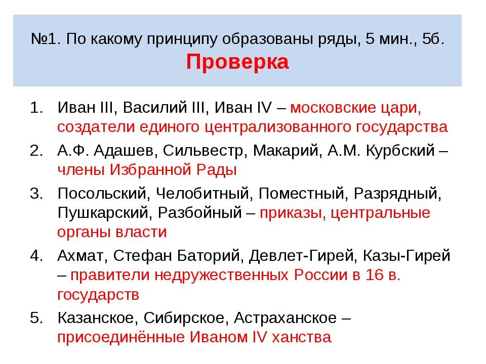 №1. По какому принципу образованы ряды, 5 мин., 5б. Проверка Иван III, Васили...
