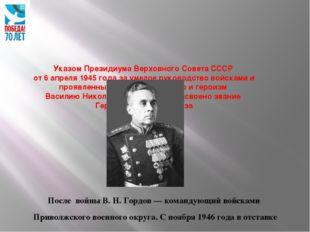 Указом Президиума Верховного Совета СССР от 6 апреля 1945 года за умелое рук