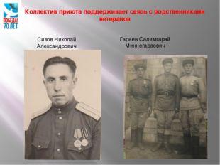 Коллектив приюта поддерживает связь с родственниками ветеранов Сизов Николай