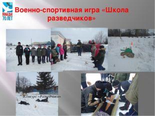 Военно-спортивная игра «Школа разведчиков» Конкурс «Разведчики» «Санпост»