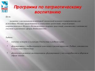 Программа по патриотическому воспитанию Цель: - развитие у воспитанников акти