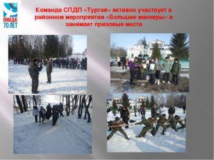Команда СПДП «Тургай» активно участвует в районном мероприятии «Большие манев