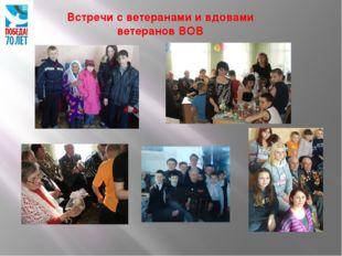 Встречи с ветеранами и вдовами ветеранов ВОВ