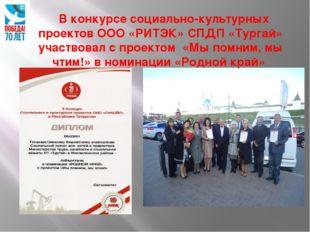 В конкурсе социально-культурных проектов ООО «РИТЭК» СПДП «Тургай» участвова