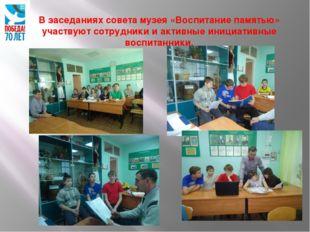 В заседаниях совета музея «Воспитание памятью» участвуют сотрудники и активны