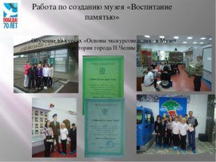 Работа по созданию музея «Воспитание памятью» Обучение на курсах «Основы экск