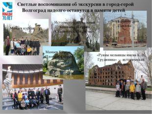 Светлые воспоминания об экскурсии в город-герой Волгоград надолго останутся в