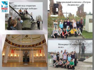 Государственный музей-панорама «Сталинградская битва» Музей под открытым небо