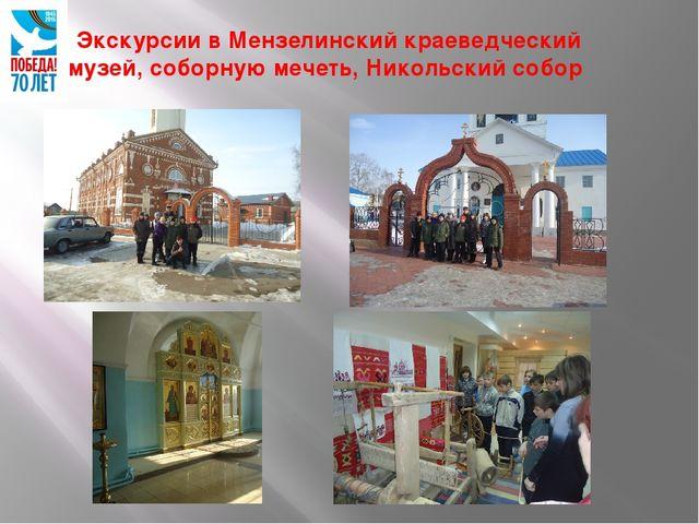 Экскурсии в Мензелинский краеведческий музей, соборную мечеть, Никольский собор