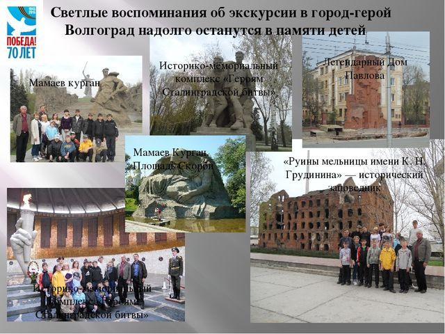 Светлые воспоминания об экскурсии в город-герой Волгоград надолго останутся в...