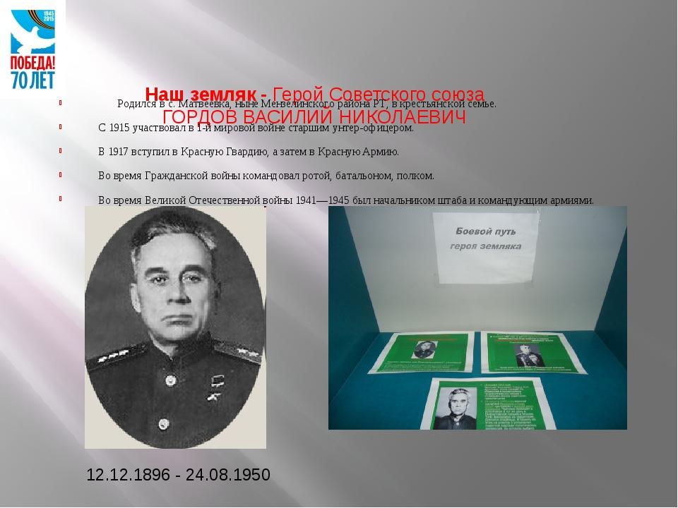Наш земляк - Герой Советского союза ГОРДОВ ВАСИЛИЙ НИКОЛАЕВИЧ Родился в с....