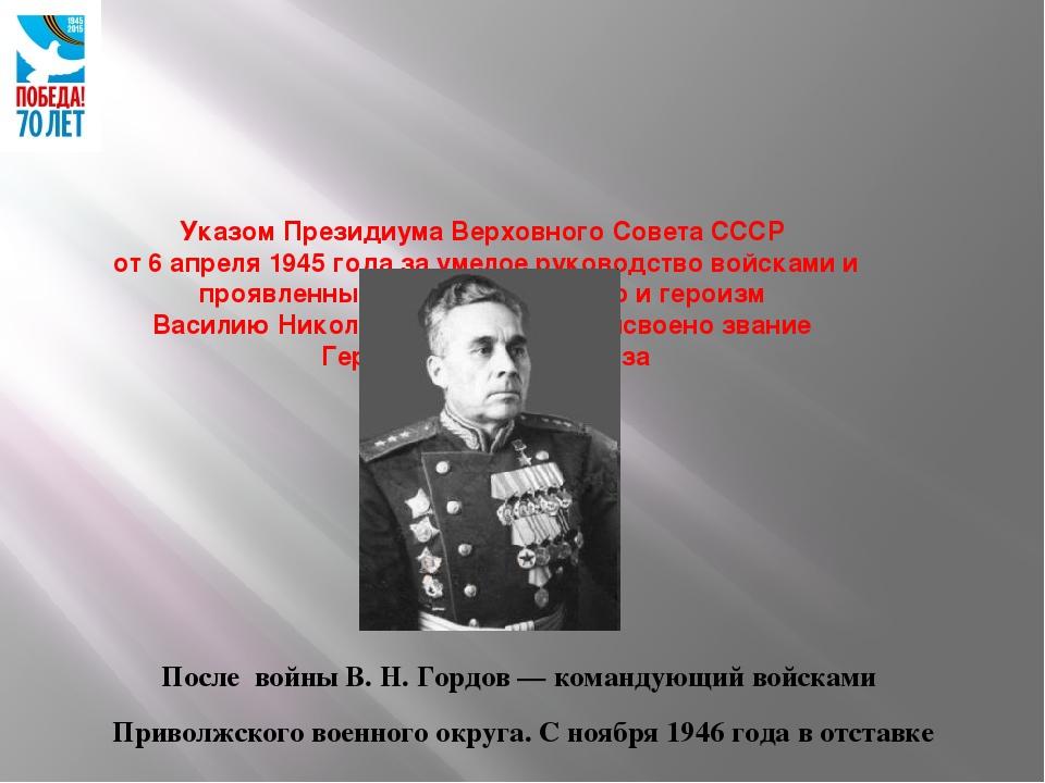 Указом Президиума Верховного Совета СССР от 6 апреля 1945 года за умелое рук...