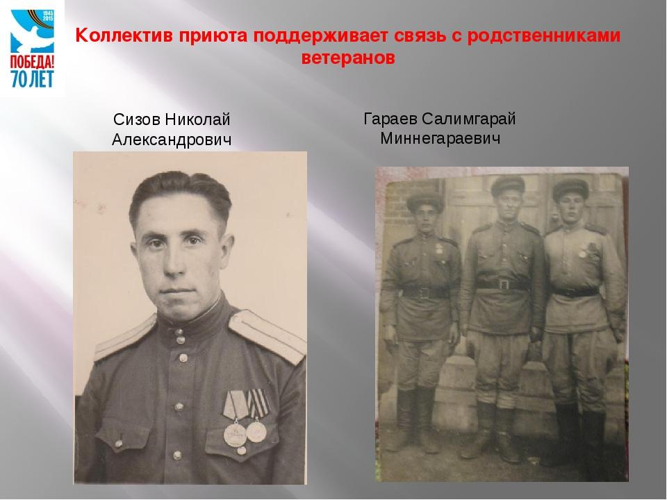 Коллектив приюта поддерживает связь с родственниками ветеранов Сизов Николай...