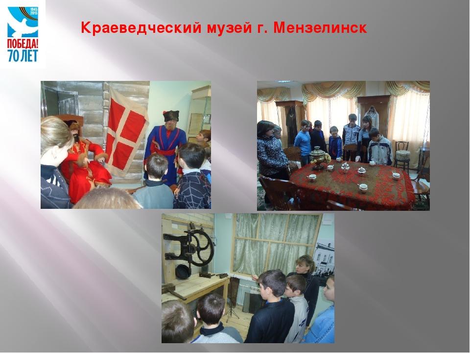 Краеведческий музей г. Мензелинск