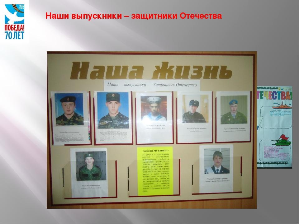 Наши выпускники – защитники Отечества
