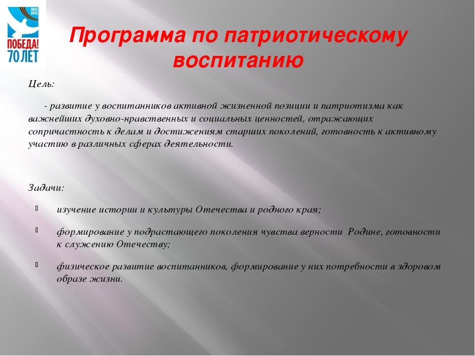 Программа по патриотическому воспитанию Цель: - развитие у воспитанников акти...
