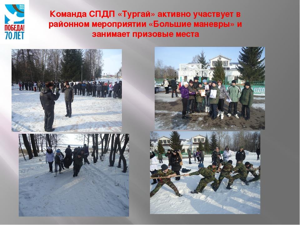 Команда СПДП «Тургай» активно участвует в районном мероприятии «Большие манев...