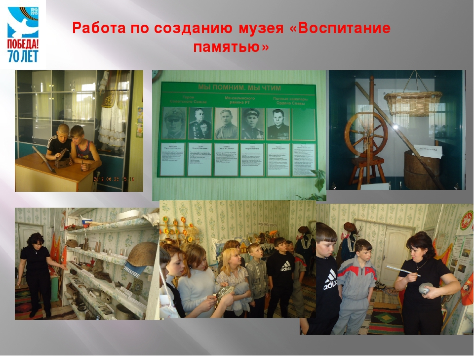 Работа по созданию музея «Воспитание памятью»