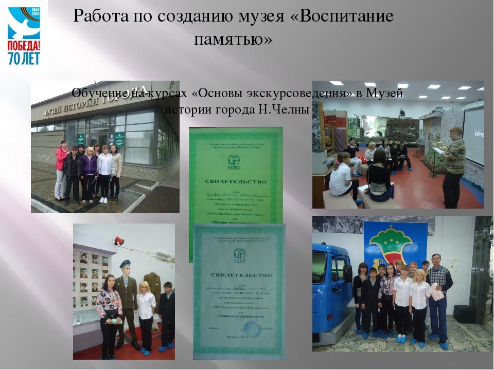 Работа по созданию музея «Воспитание памятью» Обучение на курсах «Основы экск...
