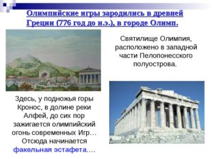 Олимпийские игры зародились в древней Греции (776 год до н.э.), в городе Олим