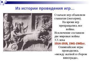 Из истории проведения игр… О начале игр объявляли глашатаи (экехерии). На вре