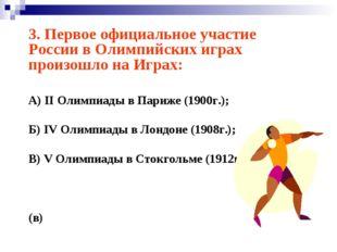3. Первое официальное участие России в Олимпийских играх произошло на Играх: