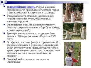 Олимпийский огонь. Ритуал зажжения священного огня происходил от древних грек