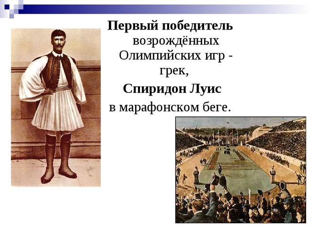 Первый победитель возрождённых Олимпийских игр - грек, Спиридон Луис в марафо...