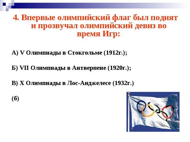 4. Впервые олимпийский флаг был поднят и прозвучал олимпийский девиз во время...