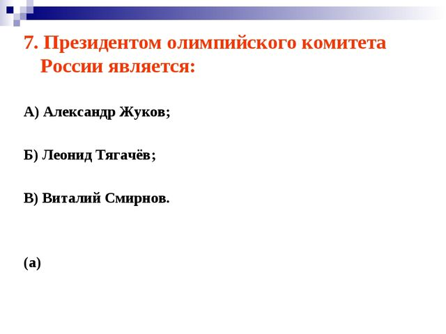 7. Президентом олимпийского комитета России является: А) Александр Жуков; Б)...