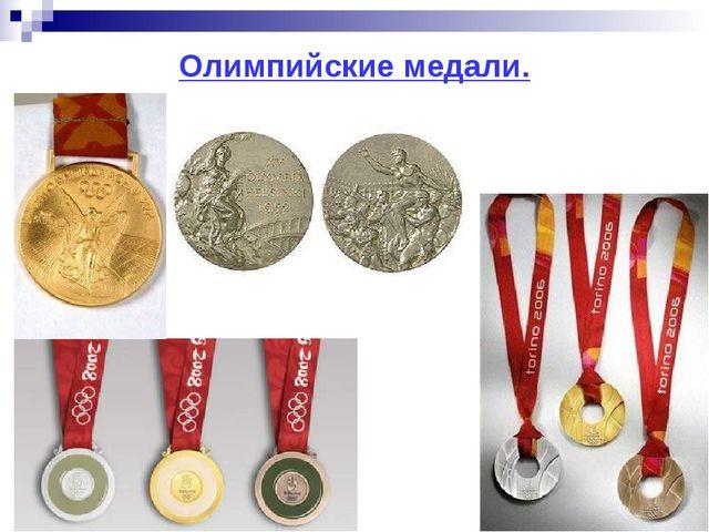 Олимпийские медали.